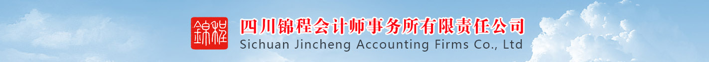 四川锦程yabovip亚博顶级线上娱乐平台有限责任公司